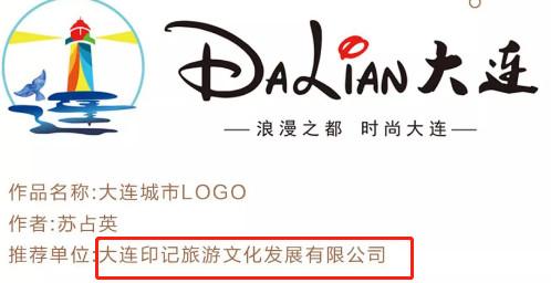 大连城市logo抄袭迪士尼?