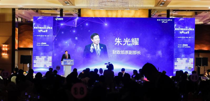 财经中国2020V峰会在京举行,阿里知产保护科技大脑获创新研发奖