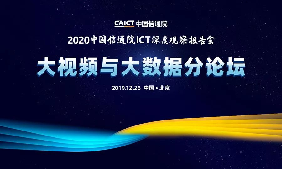 中国信通院ICT深度观察大会-知识产权发展和保护分论坛如约而至