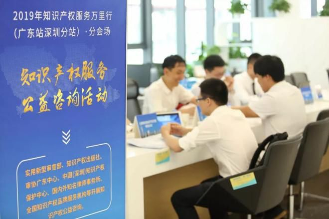 """服务产业转型升级 助推经济高质量发展--2019年""""知识产权服务万里行""""活动纪实"""