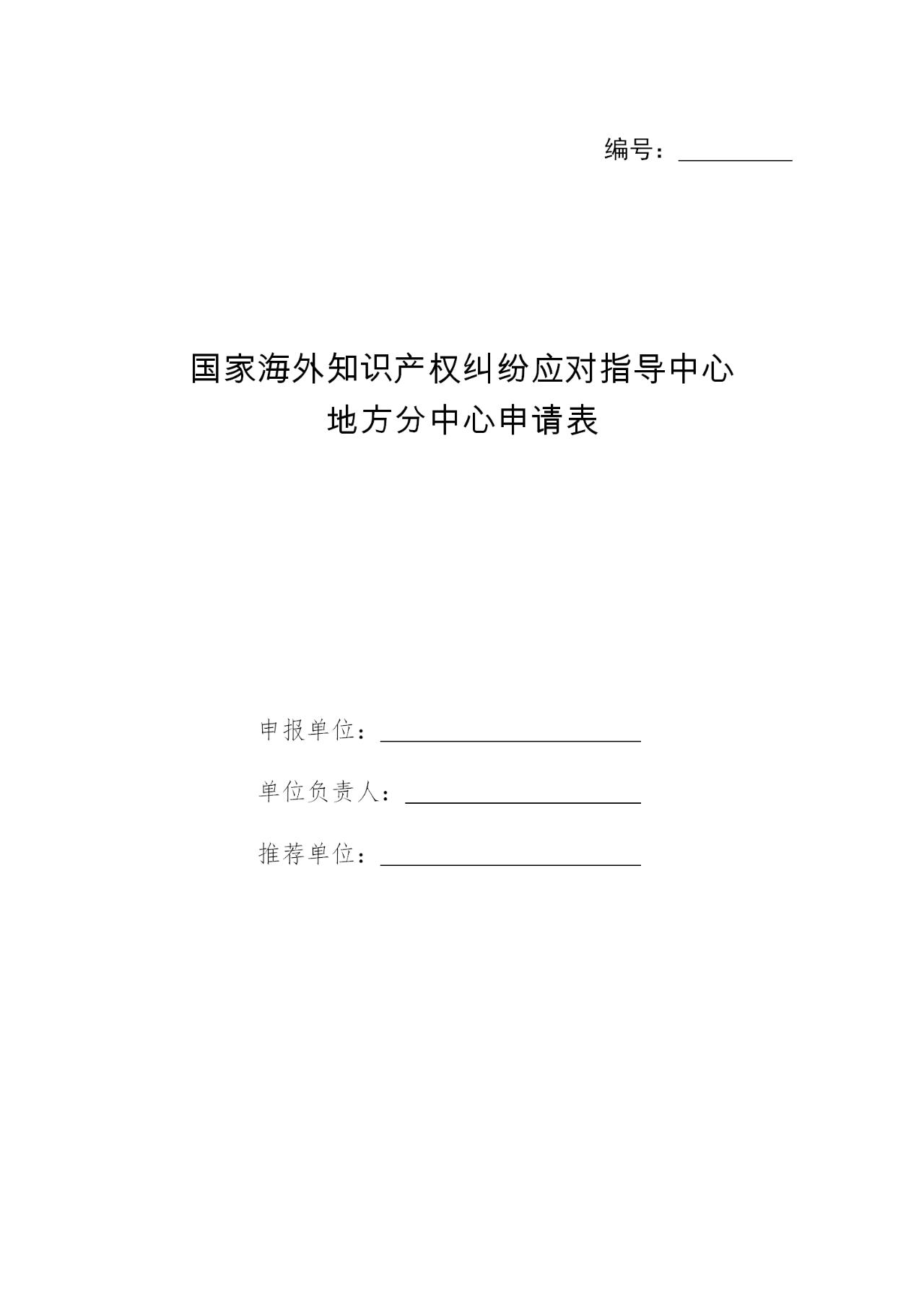 国知局:申报国家海外知识产权纠纷应对指导中心地方分中心(通知)