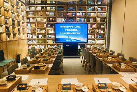 闻茶香,见世界——麦子家智享沙龙上海站(12.27)之IP圈年度故事会采访实录