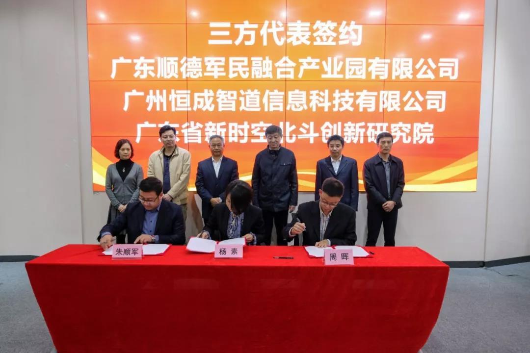 广东省先进技术对接会暨广东省先进技术转化运营平台启动仪式成功举行