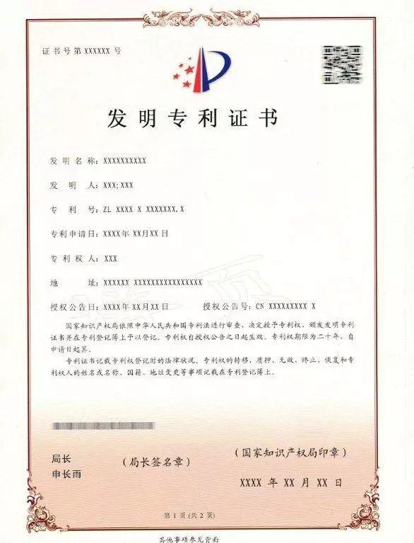 拿到专利证书就能证明拥有专利权了吗?这个文件比证书更有说服力!