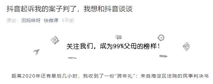 年初大戏:南抖音北快手的维权官司