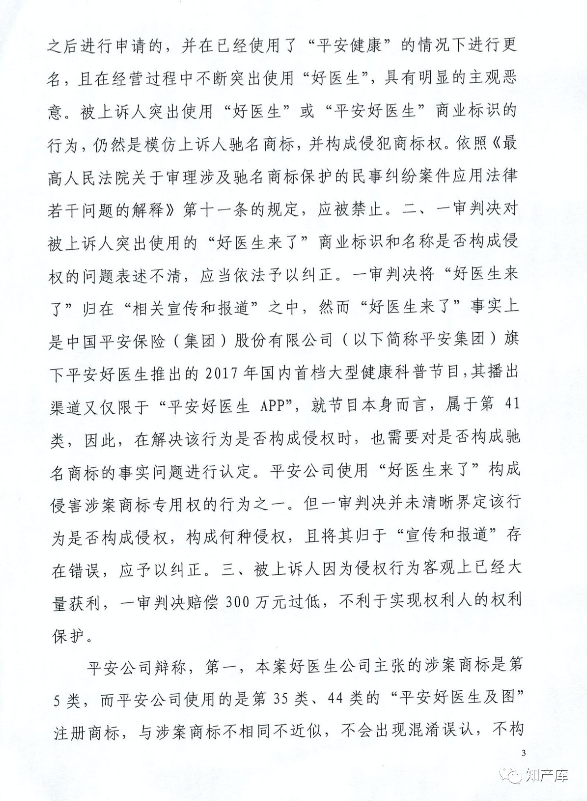 """""""平安好医生""""涉商标侵权被诉9000万案二审判决书(全文)"""