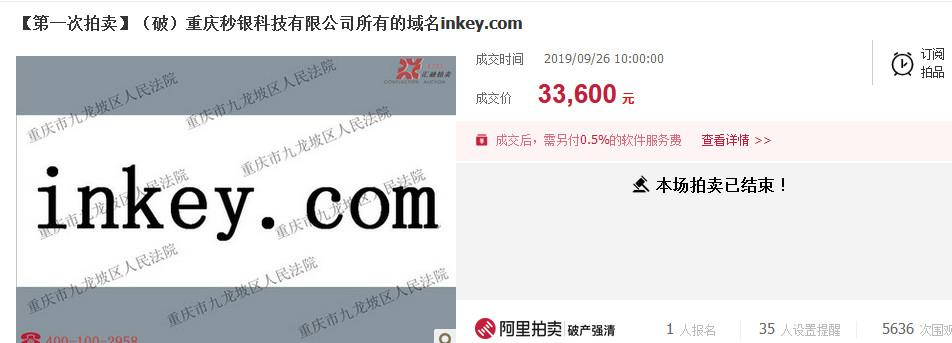 反悔买家补差价2.48万元!重庆秒银三项知识产权共拍卖五次