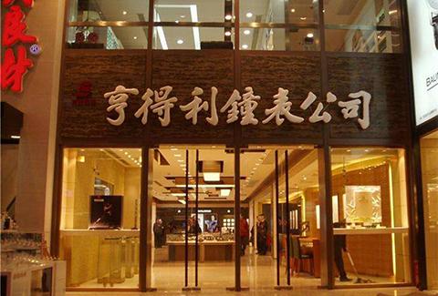 """老字号""""亨得利""""商标权之争!北京高院:商标不应为一家独占"""