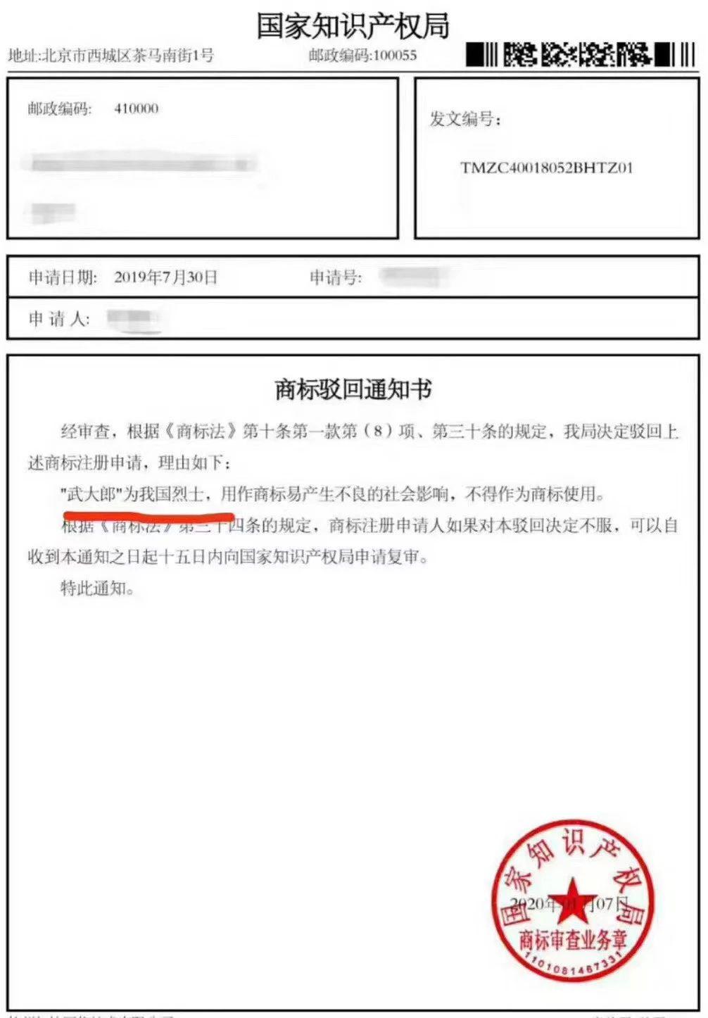 """""""武大郎""""商标因烈士被驳回?烈士姓名禁用商标"""