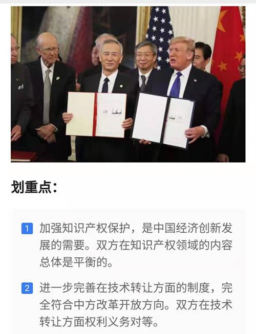 中美协议签了!在知识产权领域有这些共识!