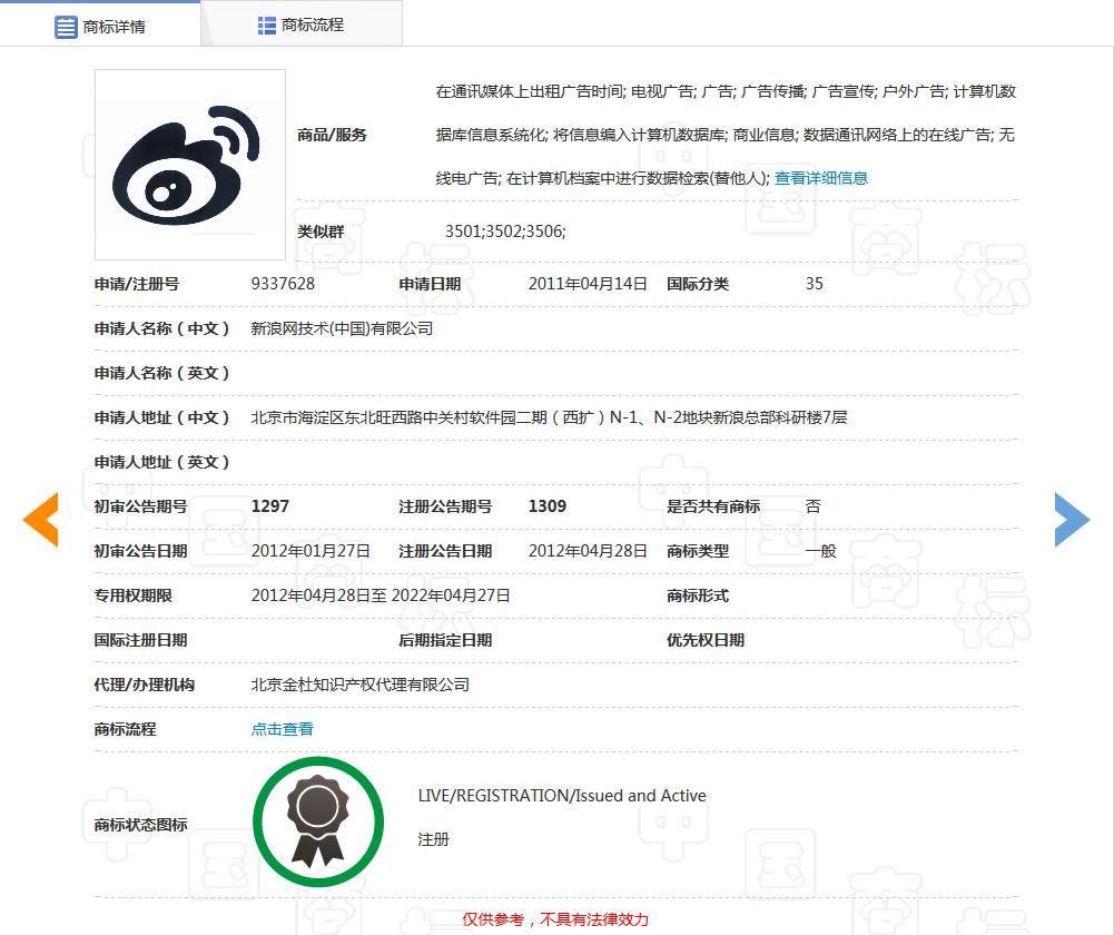 """""""微博课堂""""侵犯""""微博""""商标权案,新浪二审获赔200余万"""