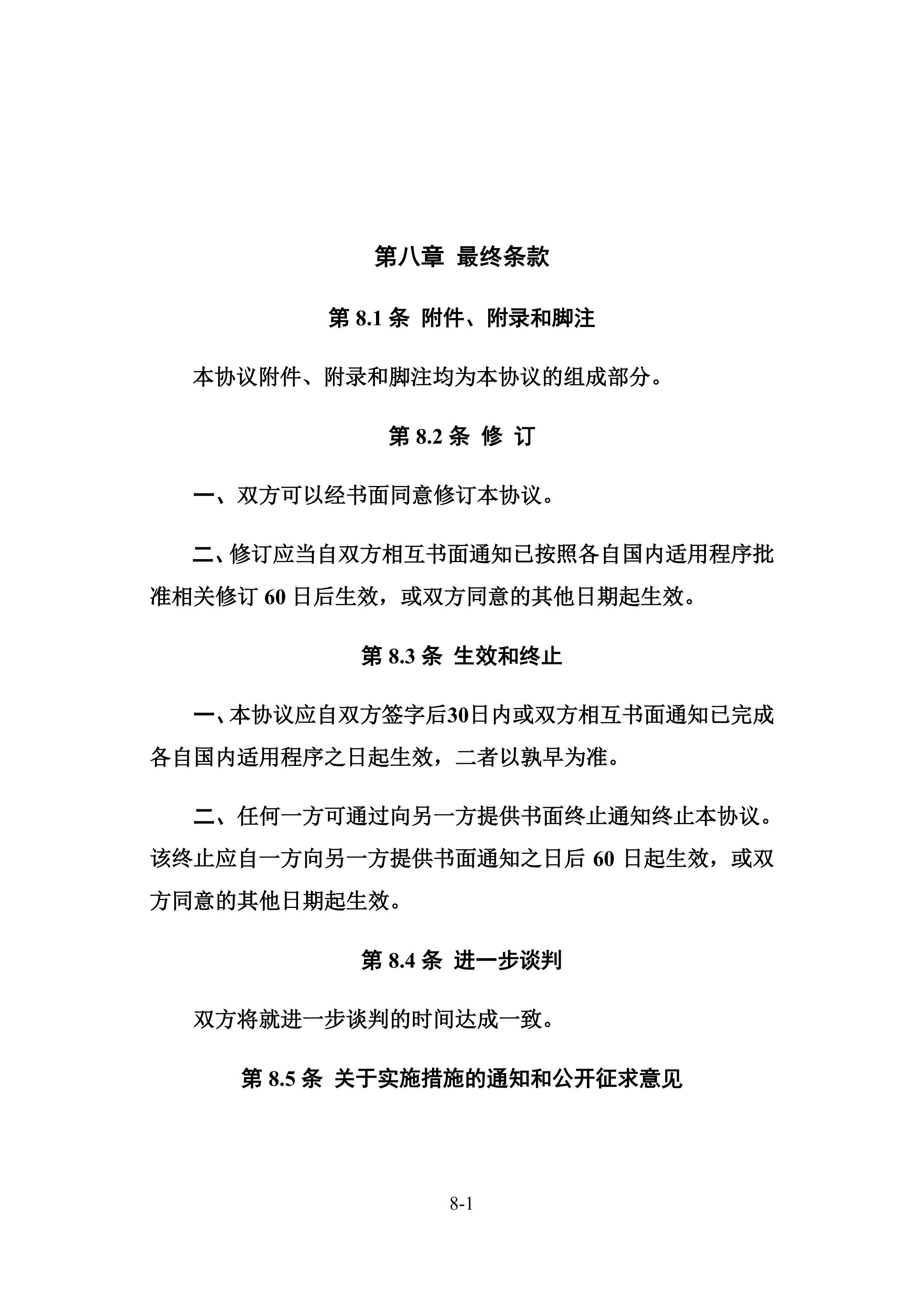 中美经贸第一阶段协议全文!(商务部中文版)