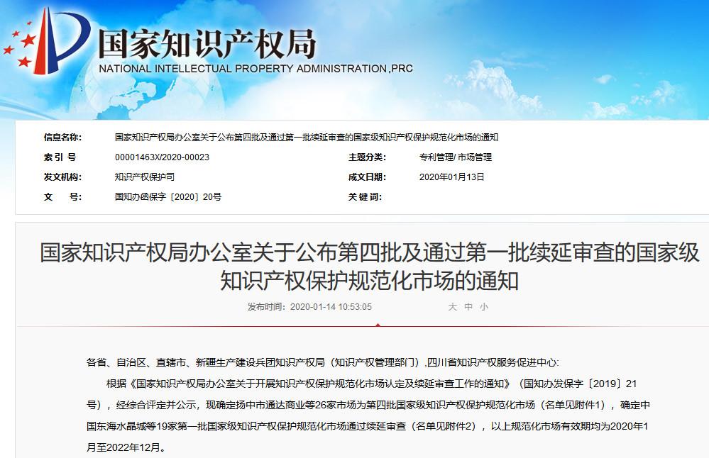 国知局公布第四批及通过第一批续延审查的国家级知识产权保护规范化市场