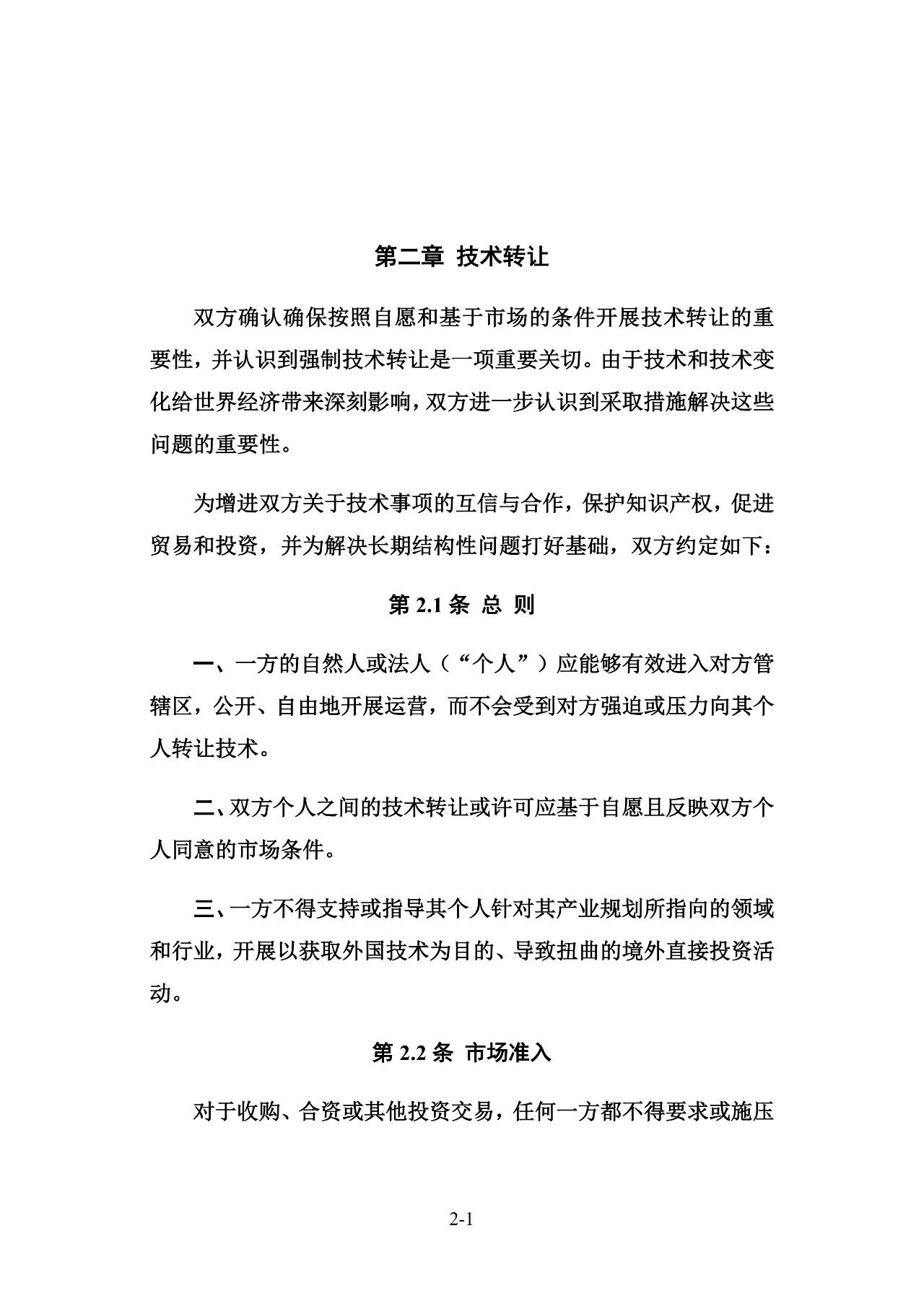 中美协议签了!涉及知识产权、技术转让签了啥?