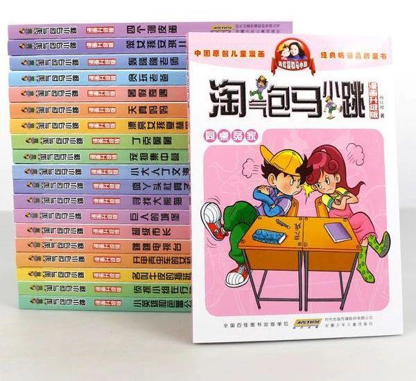 《淘气包马小跳》漫画侵权一案审结,著作权方获赔1100万元