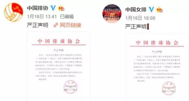 """""""中国女排维权""""上热搜!有商家""""蹭热度"""",排协严正声明!"""