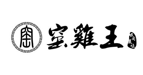 """民间美味""""窑鸡王"""" 注成商标再想想"""