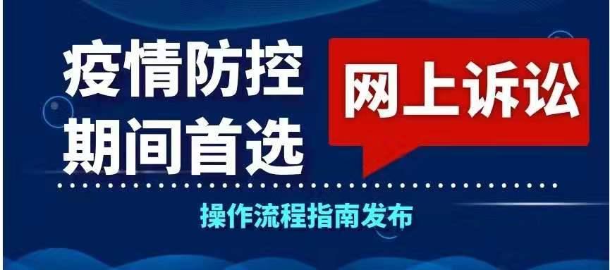 上海高院:疫情防控期间,即日起调整立案等工作方式,暂停现场办理