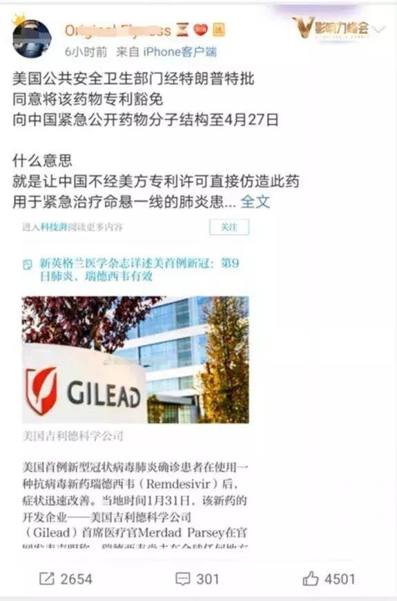 辟谣:特朗普为中国豁免治疗新冠病毒感染肺炎药物专利是假的!