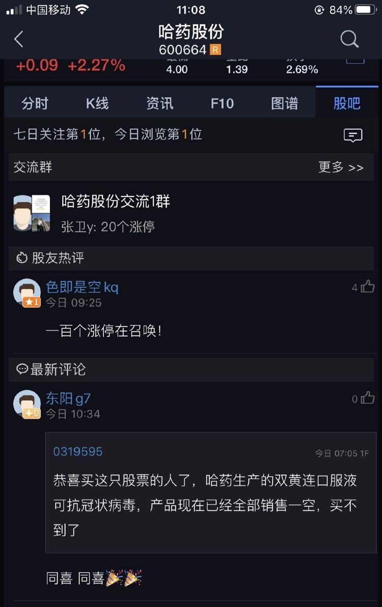 """""""双黄连""""何以成为抗击新型冠状病毒事件的主角?"""