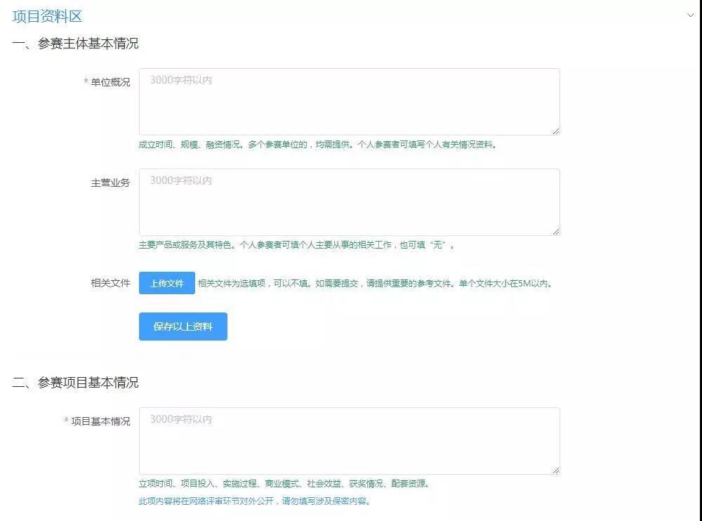 【通知】2020湾高赛报名截止时间延期至3月24日