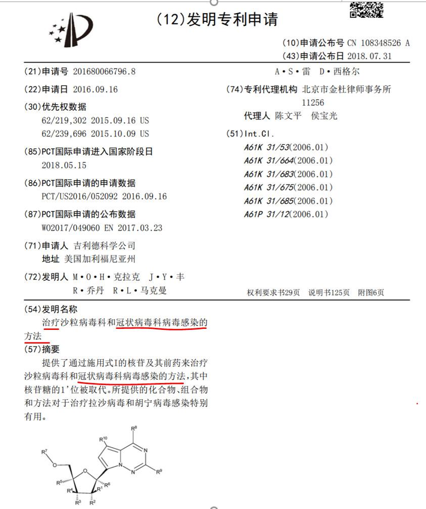 7问7答!武汉病毒所究竟是属于抢注瑞德西韦专利吗?
