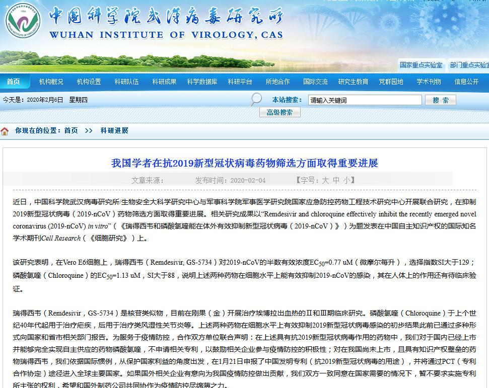 武汉病毒所申请抗新冠病毒用途专利能否成功?
