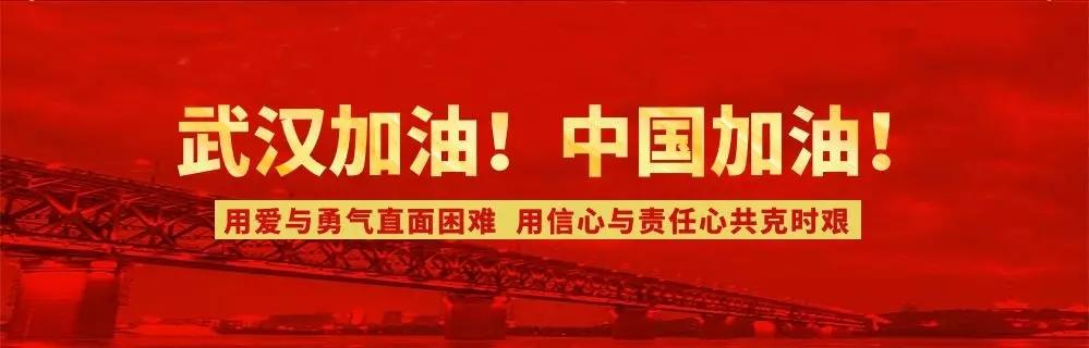 抗击疫情!知识产权&法律人都在行动!(更新至2月8日)