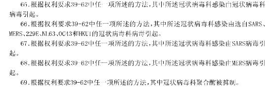 喧闹后的冷思考,高价值专利就在眼前——也谈武汉病毒所瑞德西韦用途专利