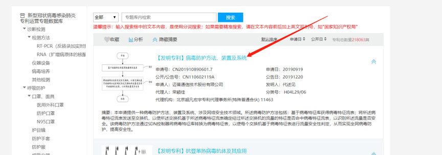 刚刚!抗击新冠病毒感染肺炎专利运营专题数据库正式上线