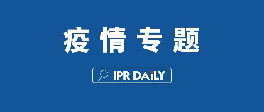 「新型冠状病毒感染肺炎疫情」文章合集——疫情防控综合信息