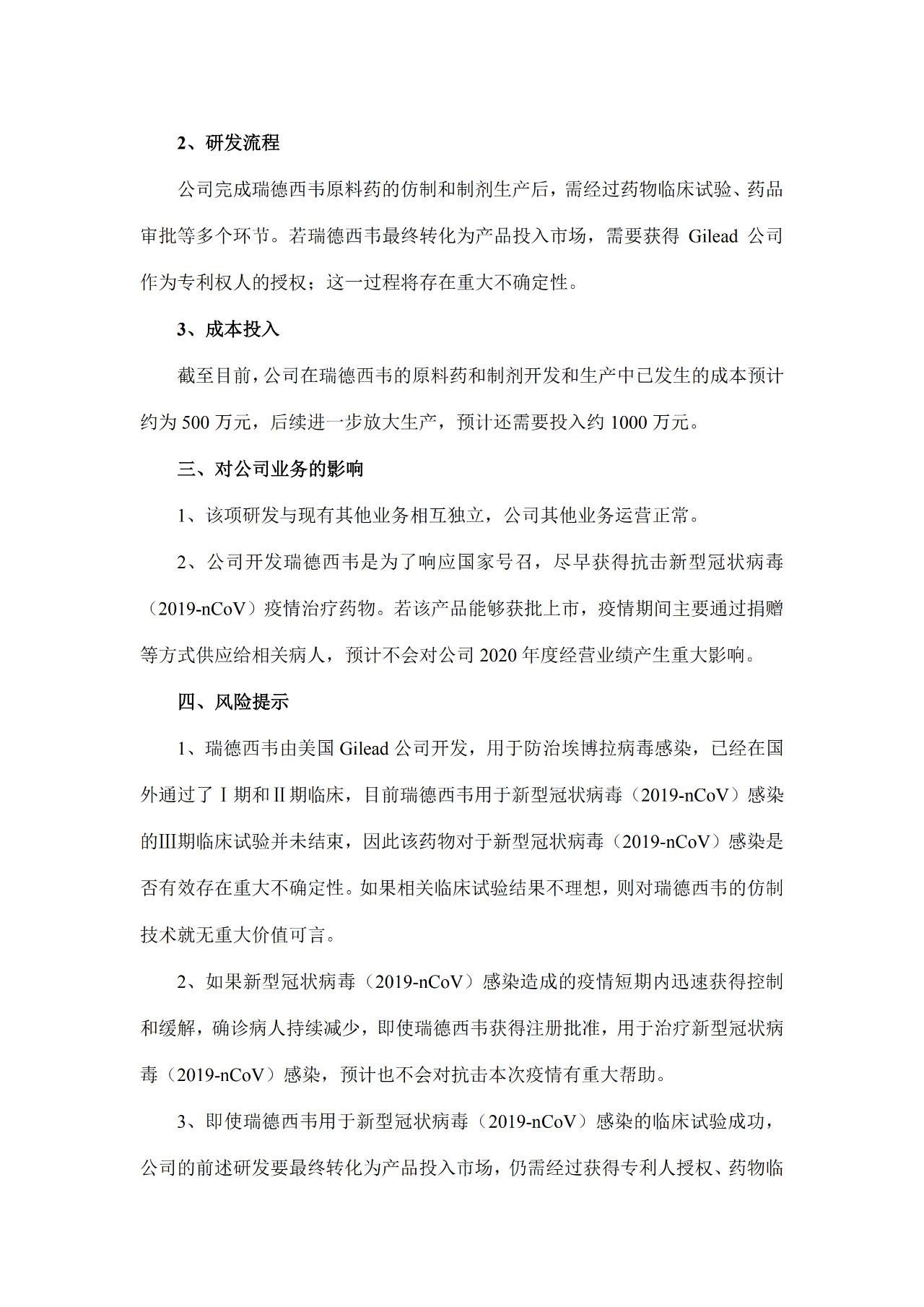 中国企业十几天仿制出瑞德西韦!公司表示不会发国难财,但需吉利德专利授权