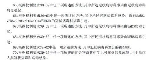 """武汉病毒研究所申请""""瑞德西韦""""的用途专利授权前景和瑞德西韦产品专利权人的应对策略"""