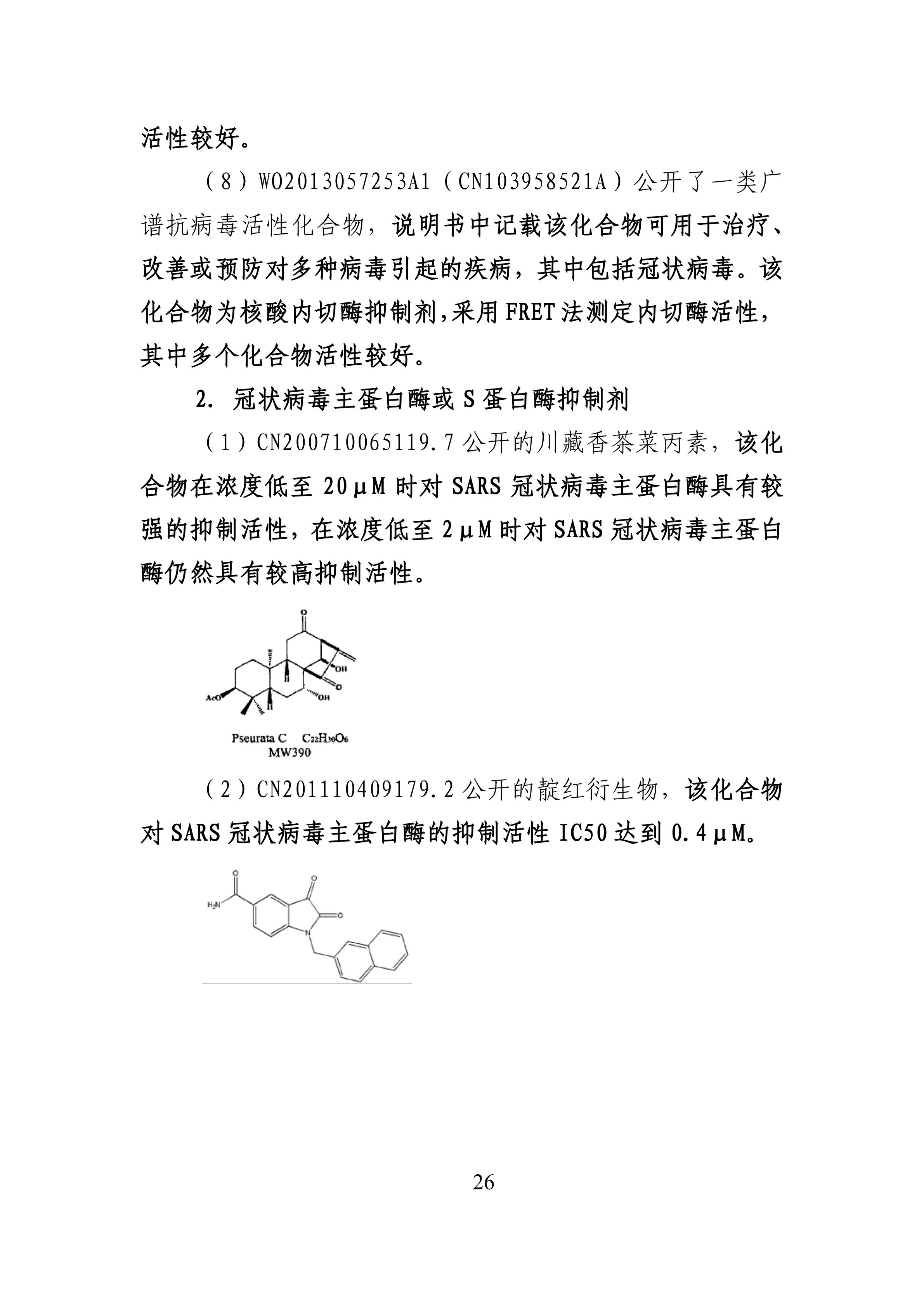 全文版来啦!《抗击新型冠状病毒肺炎专利信息研报》刚刚发布