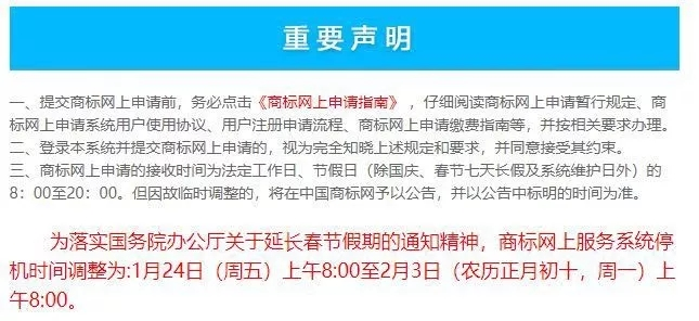 """""""钟南山""""被申请商标?""""雷神山""""、""""火神山""""也被抢注?"""