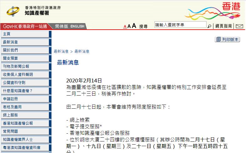 面对疫情,中国香港知识产权署继续延长特别工作安排