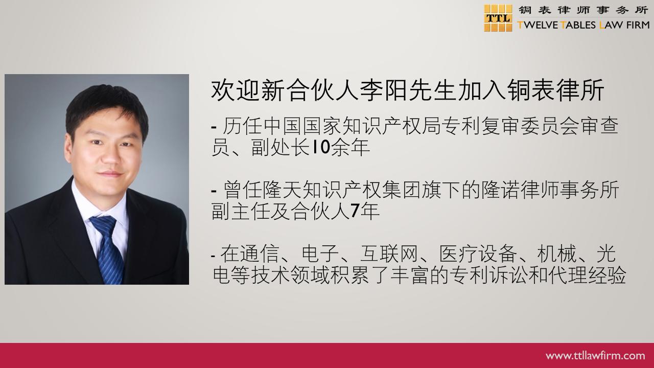 IP快讯!铜表律师事务所宣布:李阳、姜涛作为专利领域合伙人加入
