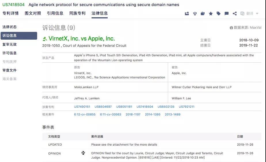 专利侵权,赔款35亿!苹果居然输给这家只有20几人的小公司