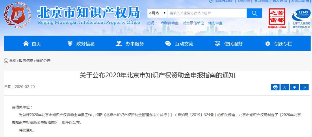 2020年北京市知识产权资助金申报指南(附材料及流程)