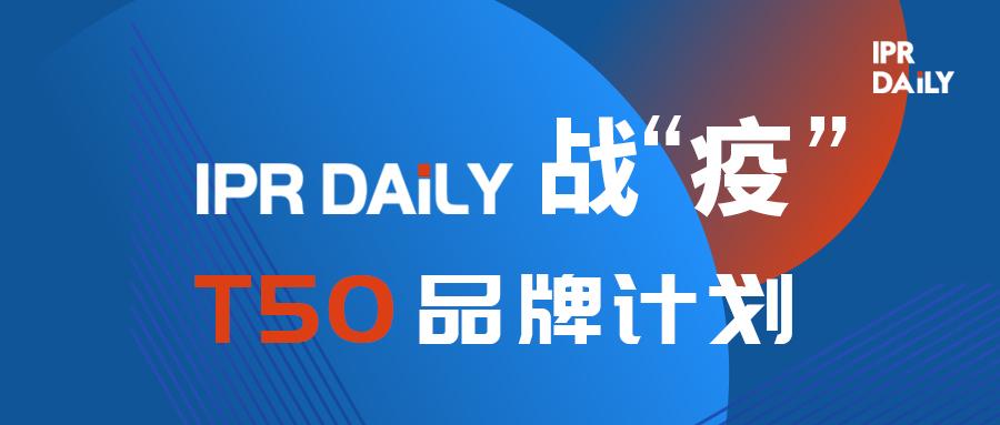 『中国知识产权远程教育平台华发七弦琴分站』上线!