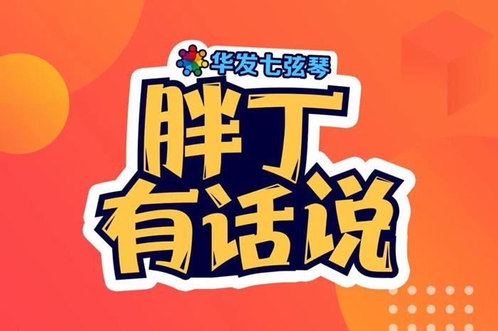 中国知识产权界首个脱口秀节目《胖丁有话说》第2期