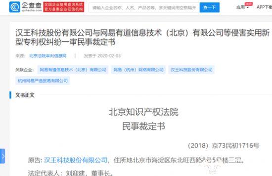 #晨报#四环医药收购Zemdri在大中华区所有权益&知识产权;汉王科技起诉网易案曝光:称网易侵害实用新型专利但后来又撤诉