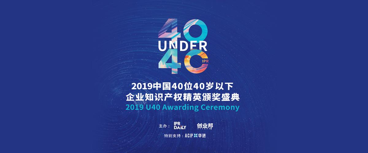 """高光时刻!2019年""""中国40位40岁以下企业知识产权精英""""颁奖盛典在京隆重举办"""