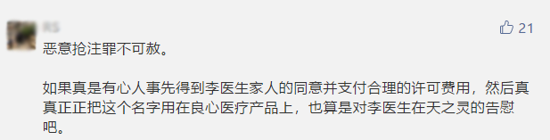 """最新进展!抢注""""李文亮""""商标的公司道歉了,商标局回应:依法应予驳回"""