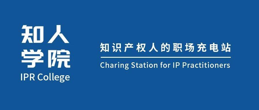 知人学院正式上线!IPRdaily推出线上教育平台,与知识产权人共成长