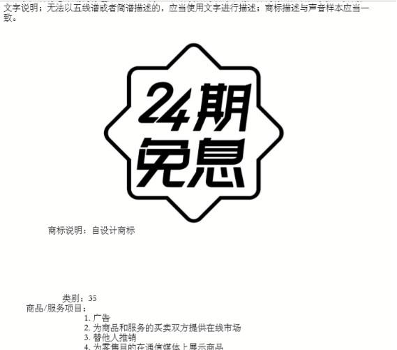 """#晨报#定了!泸州老窖广告音乐不能注册为商标;苏宁申请""""24期免息""""商标"""