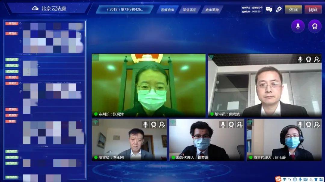 """""""王者荣耀""""商标无效行政案线上开庭"""