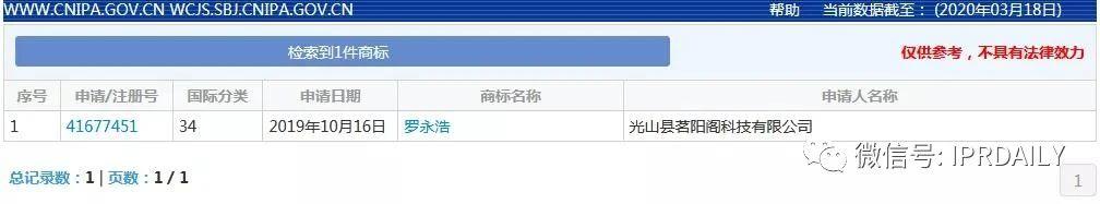 """要做""""带货一哥""""的罗永浩,名字先被注册了商标?"""