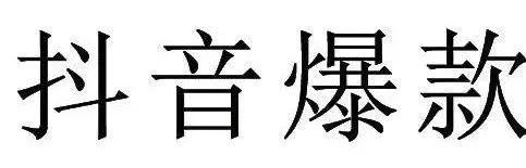 """""""抖音爆款""""申请注册商标被驳回!北京知产法院开庭审理"""