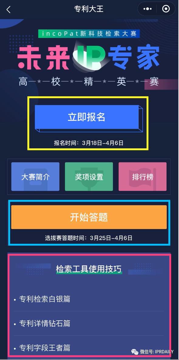 """【现在答题】incoPat新科技检索大赛""""未来IP专家""""高校精英赛选拔赛开始"""